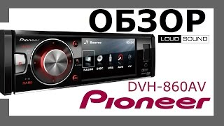 [ОБЗОР] Pioneer DVH-860AV
