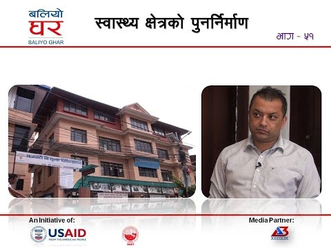 Episode #51: Talks with Gagan Thapa, Minister for Health_Reconstructing the Health facilities