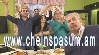 Glamurain chobanner, Гламурные чобаны