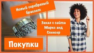 покупки !!! Новый серебряный браслет. Заказ с сайта Маркс анд Спенсер