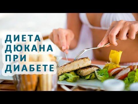 Французская диета Пьера Дюкана при сахарном диабете