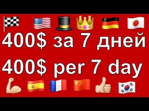 YesMyBitcoin заработал 400 долларов за 7 дней