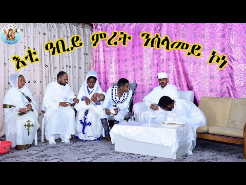 እቲ ዓቢይ ምረት ንሰላመይ ኮነ (መንፈሳዊ ስነ ጽሑፍ) Eritrean Orthodox Tewahdo Church  2020