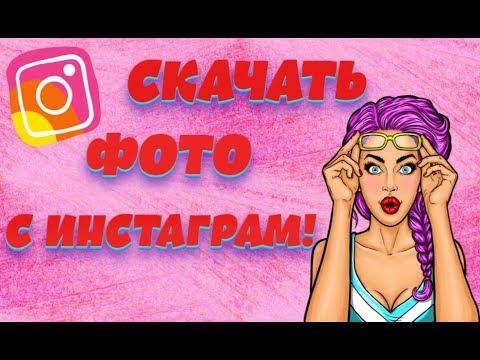 Скачать фото с Инстаграм – Как сохранить фото из Инстаграма!