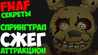Five Nights At Freddy s 3 СПРИНГТРАП СЖЕГ АТТРАКЦИОН 5 Ночей у Фредди