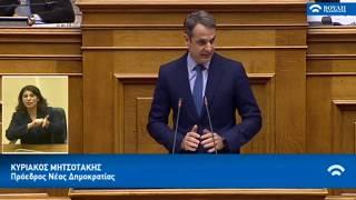 Ομιλία Κυριάκου Μητσοτάκη κατά τη συζήτηση στη Βουλή για τις συντάξεις