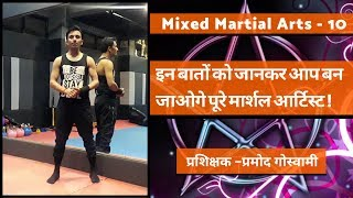 Mixed Martial Arts 10 ||  MMA Techniques || Pramod Goswami [Official Video]