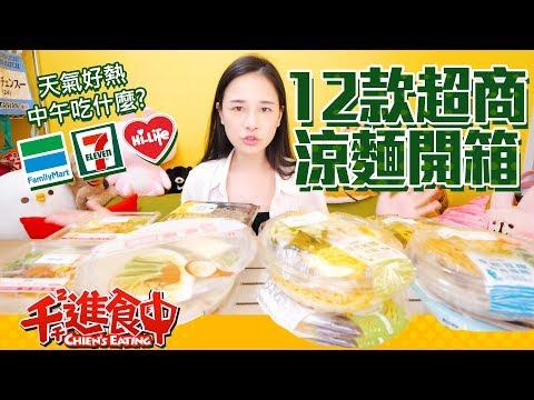 【千千進食中】12款超商涼麵評比!!外面好熱中午要吃什麼?!