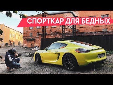 PORSCHE по цене KIA!!! Новая тачка Боряна | LCM