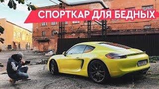 видео: PORSCHE по цене KIA!!! Новая тачка Боряна | LCM