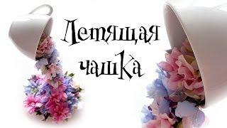 ✿ Летящая чашка ! (мастер-класс) Парящая чашка(Парящая чашка с цветами - очень красивая и необычная цветочная композиция .Чашка будто висит в воздухе сама..., 2014-04-19T22:22:31.000Z)