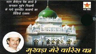 Mukhda Mere Waris Ka अनवार ए मोहम्मद है , मुखड़ा मेरे वारिस का Moin Nizami