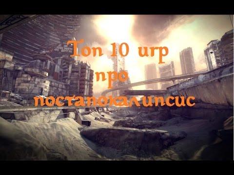 Топ 10 игр про постапокалипсис