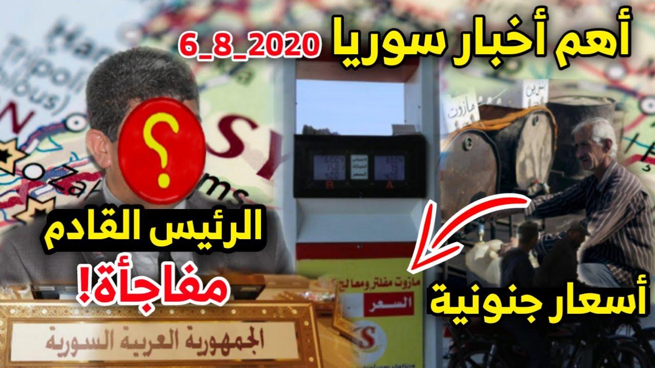 مفاجأة هذا رئيس سوريا القادم | ارتفاع جنوني  للأسعار | الليرة السورية تعود للانهيار| أخبار الخميس6/8