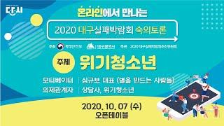 2020대구실패박람회 숙의토론(오프닝) 주제:위기청소년