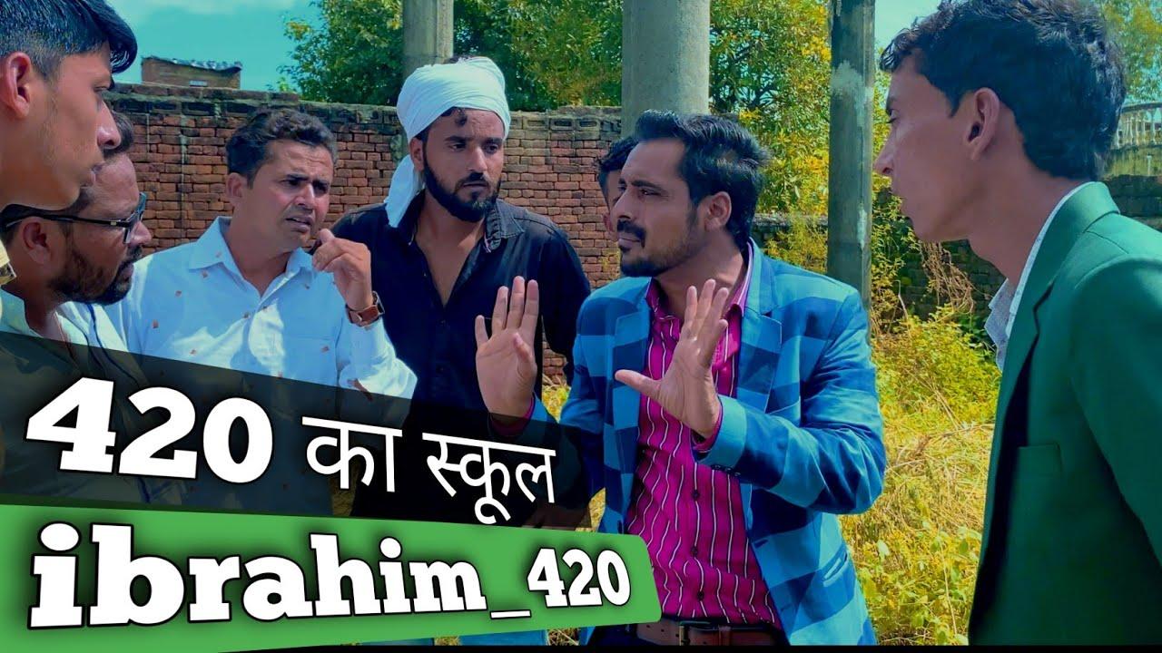 Download 420 का स्कूल | ibrahim 420 ki new video | ibrahim 420 | 420 | ibrahim 420 tik tok video | imran 420