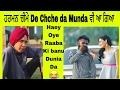 ਹਰਮਨ ਚੀਮੇ de chche da munda ਵੀ ਆ ਗਿਆ Jarur Dekho Dunia katam bas Latest Punjabi Videos
