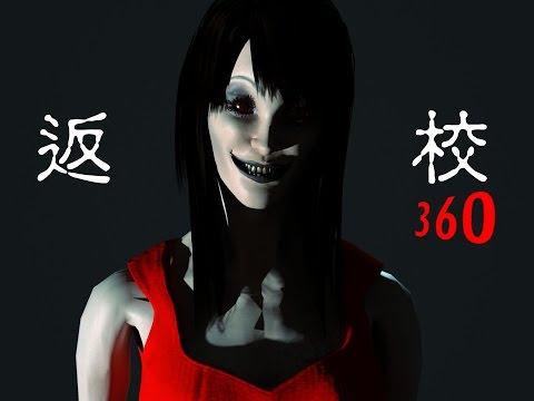 【恐怖經典遊戲】返校360 / Back to school 360