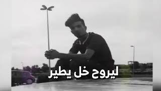 الى هنا وتنتهي عشرتكم المو حلوه // واذا راحو شيصير