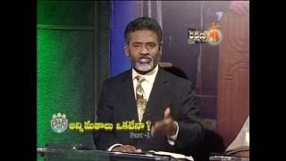 ఖురాన్ ముందు వ్రాయబడినద లేదా  బైబిల్  ముందు వ్రాయబడినద -  Answer By  Rev. Sudhakar Mondithoka