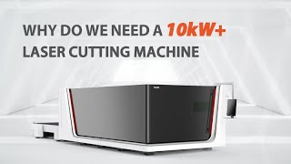 Why do we need a 10kW+ laser cutting machine