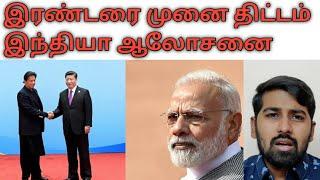 இந்தியாவிற்கு எதிராக இரண்டரை முனை திட்டம் | இந்தியா ஆலோசனை | Siddhu Mohan
