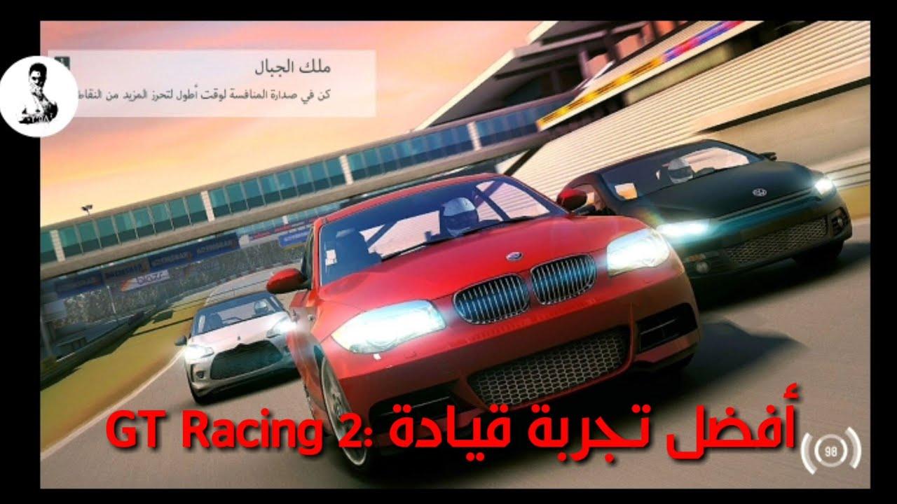 Gt Racing 2 أفضل تجربة قيادة قناة باقر الحائري