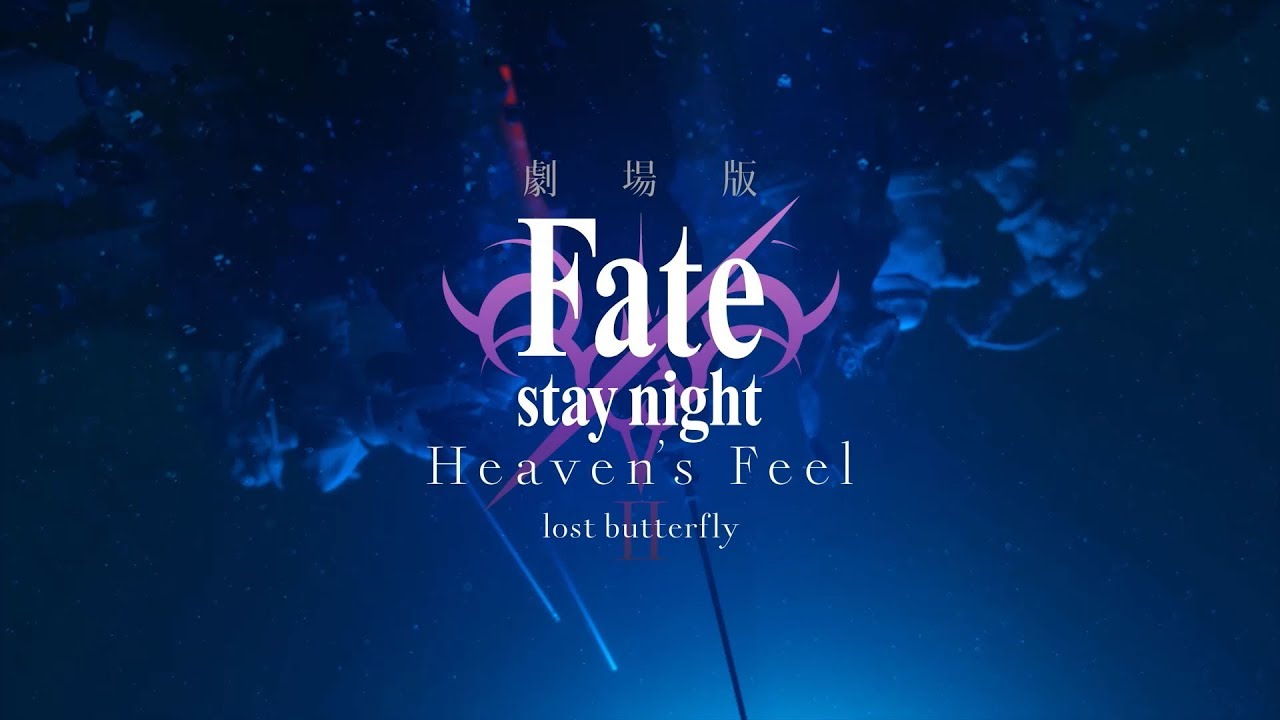 2019年1月12日公開 劇場版 Fate Stay Night Heaven S Feel Lost
