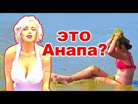 Это ОТДЫХ В АНАПЕ? Пляж и город-курорт Анапа