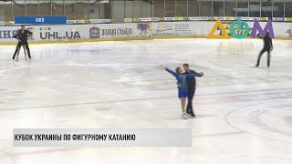 Фигурное катание в столице спортсмены борются за Кубок Украины