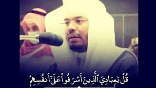 الشيخ ياسر الدوسري قل ياعبادي Mp3