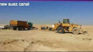 أرشيف قناة السويس الجديدة : الحفر وتلال الرمال 5ديسمبر2014