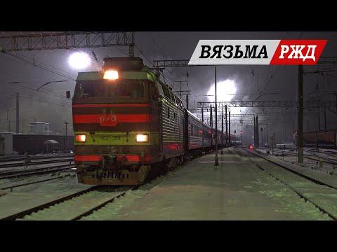 Ночные поезда на станции Вязьма (Смоленская область)