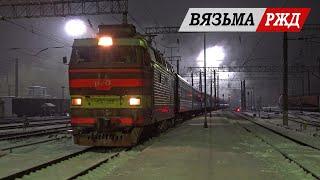 Ночные поезда на станции Вязьма. Смоленская область.