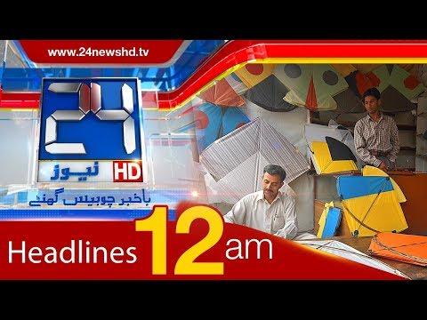News Headlines | 12:00 AM | 30 January 2018 | 24 News HD