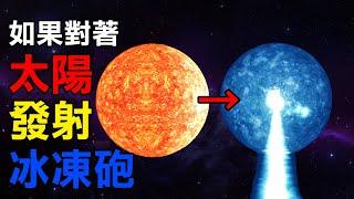 【毀滅地球】太陽太熱了! 用冰凍巨砲可以把他冷卻嗎? | Solar Smash #5