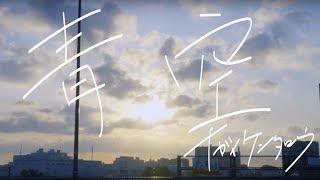 2016年12月19日にリリースされたシングル「青空」のMV。 自身初のミュー...