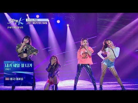 ♨파워 댄스♨ 태국 대표팀 2NE1 ′내가 제일 잘 나가′♬ 스테이지 K(STAGE K) 7회