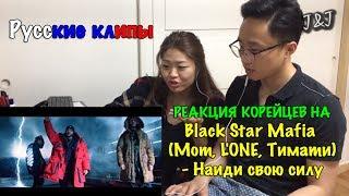 Реакция на Black Star Mafia (Мот, L'ONE, Тимати) - Найди свою силу!!!
