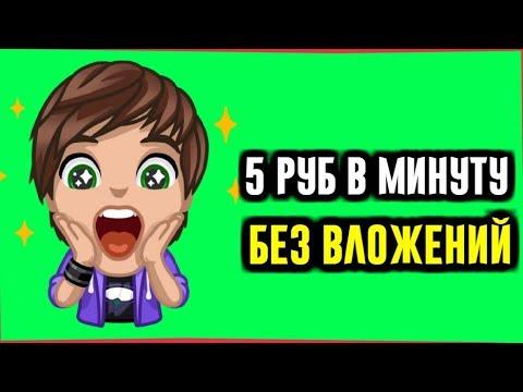 БОЛЬШОЙ заработок в интернете,5 рублей в минуту БЕЗ ВЛОЖЕНИЙ!!