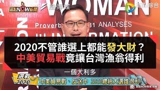 2020不管誰選上都能發大財?中美貿易戰竟讓台灣漁翁得利