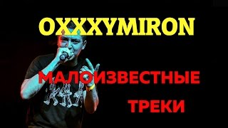 OXXXYMIRON МАЛОИЗВЕСТНЫЕ ТРЕКИ TOП5 ч 1
