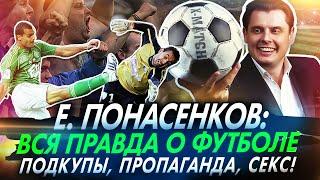 Евгений Понасенков: вся правда о футболе – подкупы, пропаганда, секс!