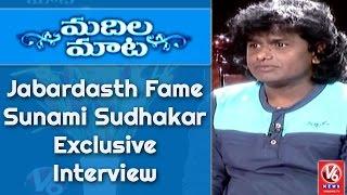 Jabardasth Fame Sunami Sudhakar Exclusive Interview With Savitri | Madila Maata | V6 News