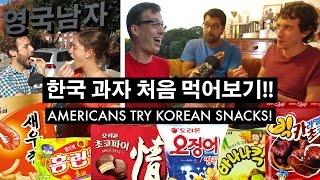한국 과자를 처음 먹어본 미국인들의 반응?! // Americans React to Korean Snacks!!