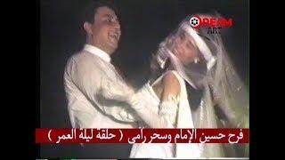 فرح حسين الإمام وسحر رامى ( الحلقة الكاملة)