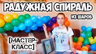 [СХЕМА] Как сделать спиральную семицветную гирлянду из воздушных шаров своими руками