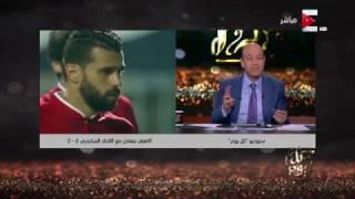 """كل يوم - عمرو أديب: أنا كعاطف بجز وبتعب من هزيمة الأهلي او تعادله .. وعلى رأى """"شويكار"""""""