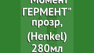 Герметик Силикон. Универсальный Момент ГЕРМЕНТ прозр, (Henkel) 280мл обзор 1998775