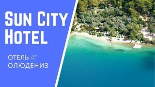 Олюдниз Отель SUN CITY Hotel Beach Club 4 Отель Сан Сити Oludeniz